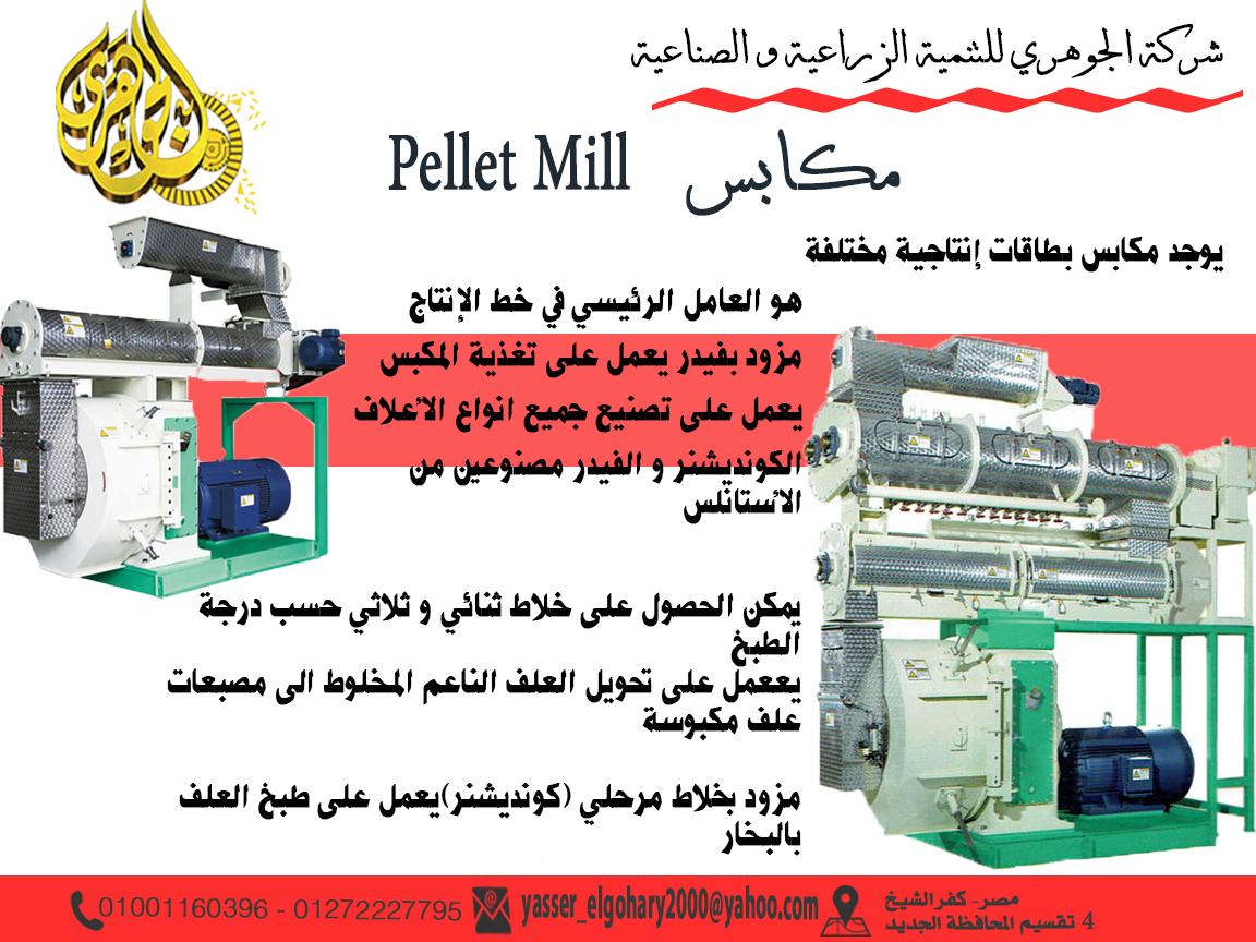 معدات - مكبس العلف / الجوهري / معدات مصانع الأعلاف / 01001160396 429589363