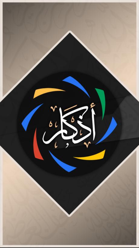 تطبيق أذكار المسلم تطبيق اسلامي