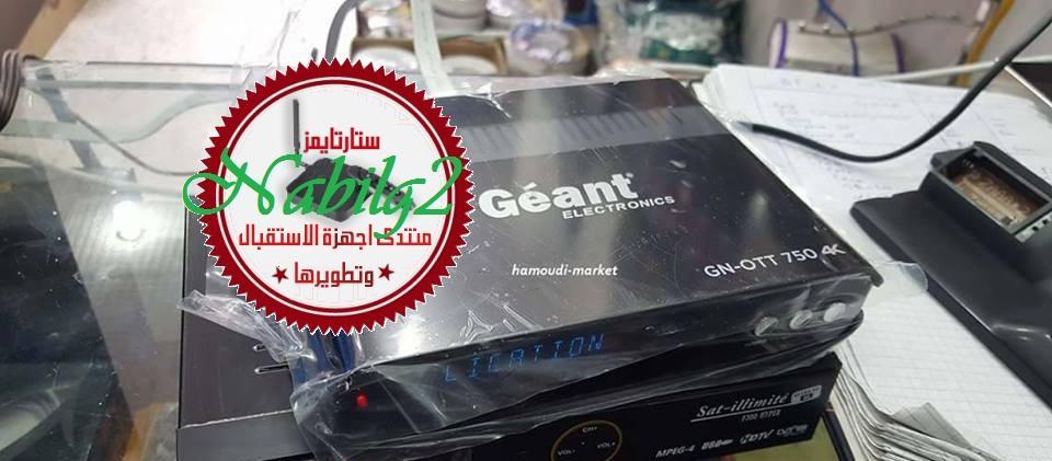طريقة تمرير ملف القنوات الى الجهاز Géant 750 و الاشباه