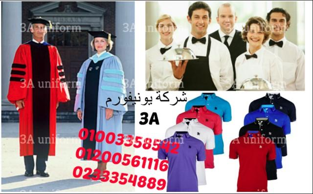 يونيفورم احسن شركة يونيفورم بمصر 351435192.jpg