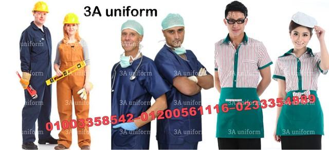 يونيفورم احسن شركة يونيفورم بمصر 422742117.jpg