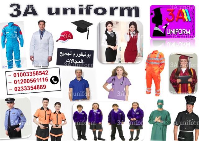 يونيفورم احسن شركة يونيفورم بمصر 496798153.jpg