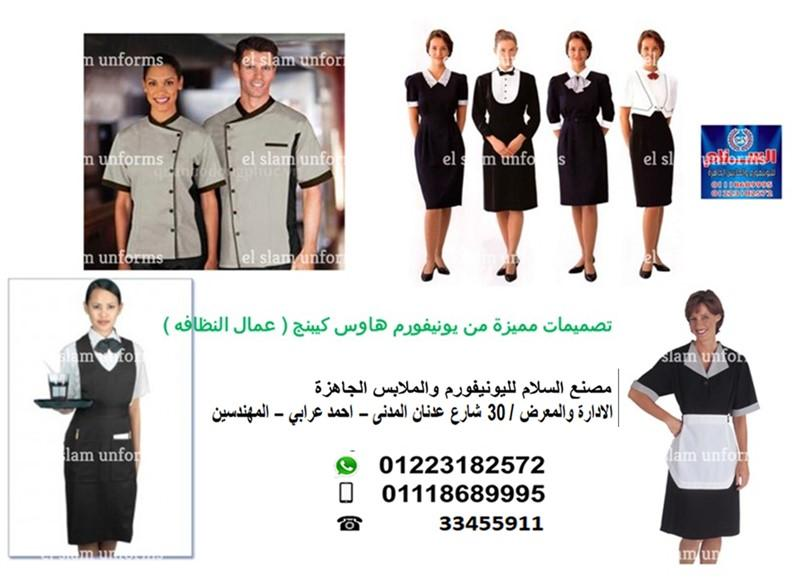 Uniform House Kiping 623456773