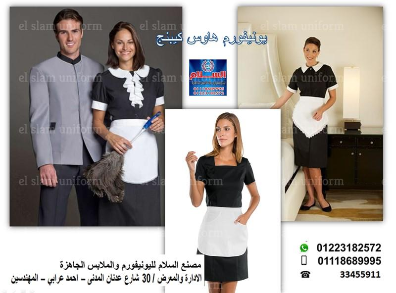 Uniform House Kiping 851039361