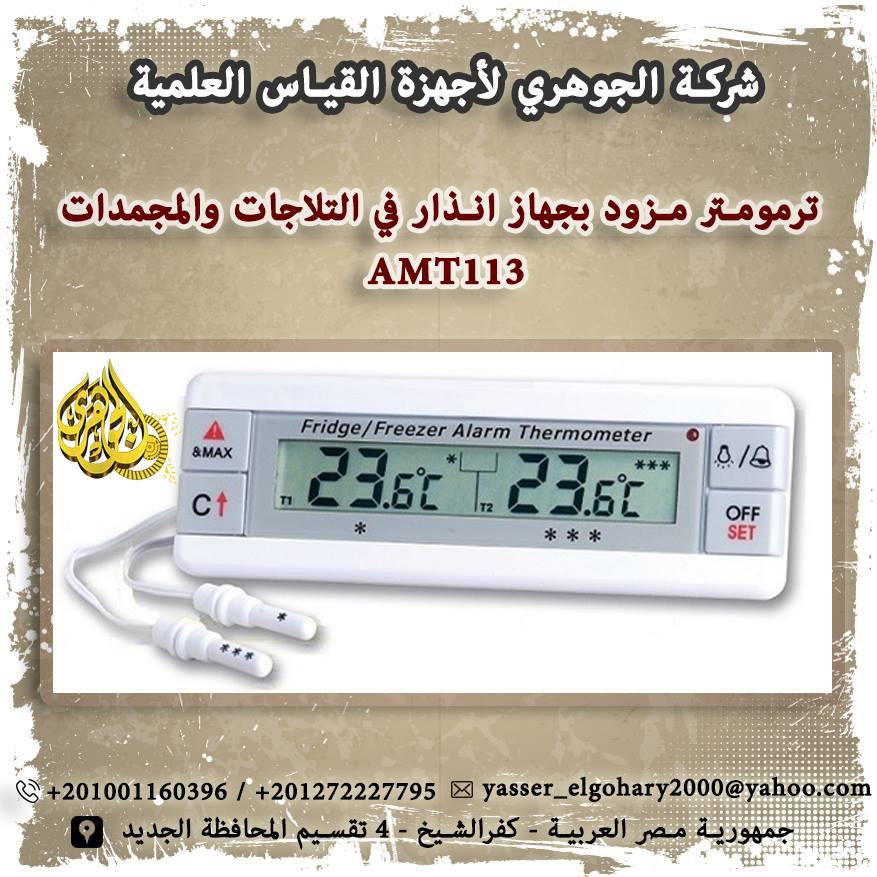 ترمومتر قياس الحرارة المجمدات والثلاجات 298198754.jpg