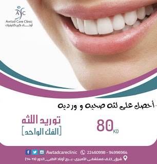 علاج اللثة أفضل عيادة أسنان