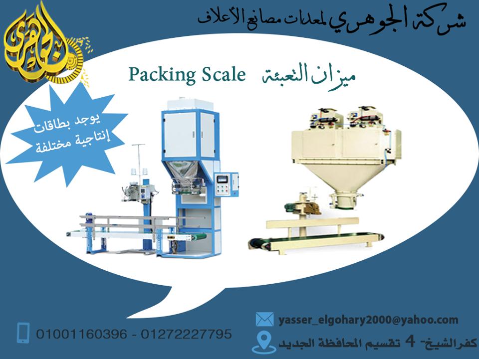 ماكينة التعبئة والتغليف معدات مصانع 945330759.png