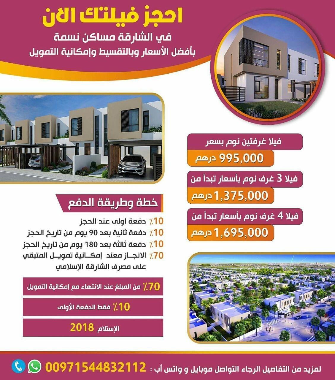 للبيع الشارقة بأفضل المواقع وتصاميم 433821104.jpg