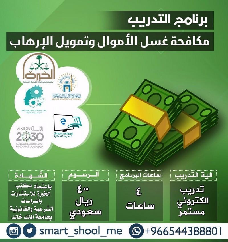 البرنامج التدريبي (مكافحة الأموال وتمويل