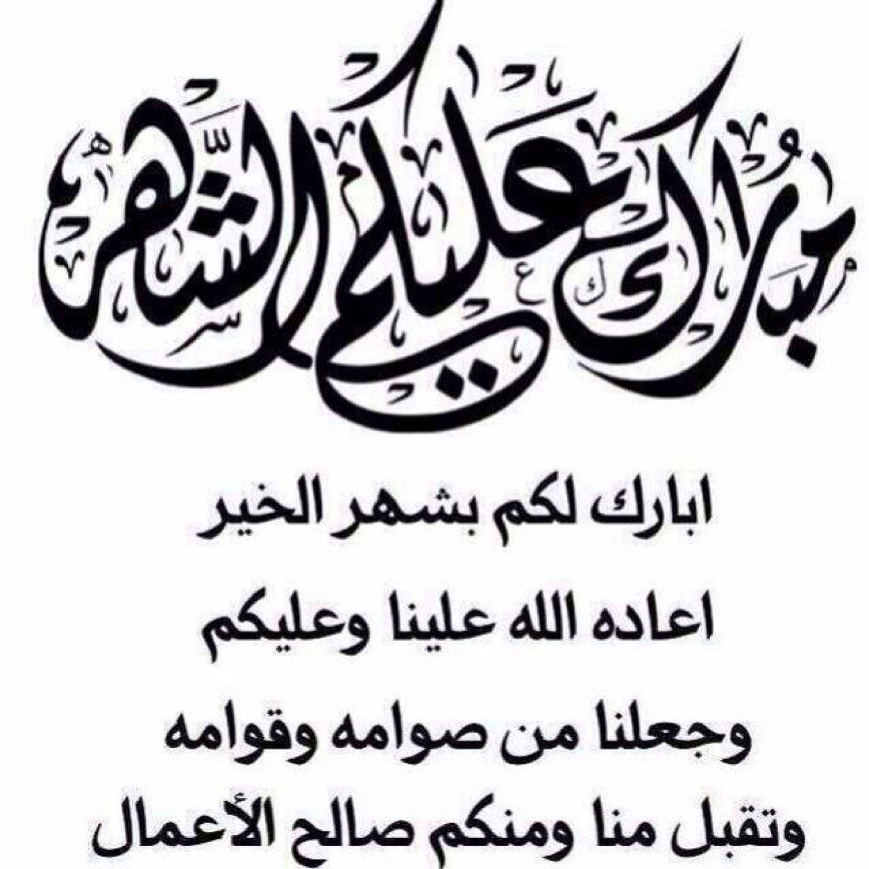 مبارك عليكم الشهر 638586168.jpeg