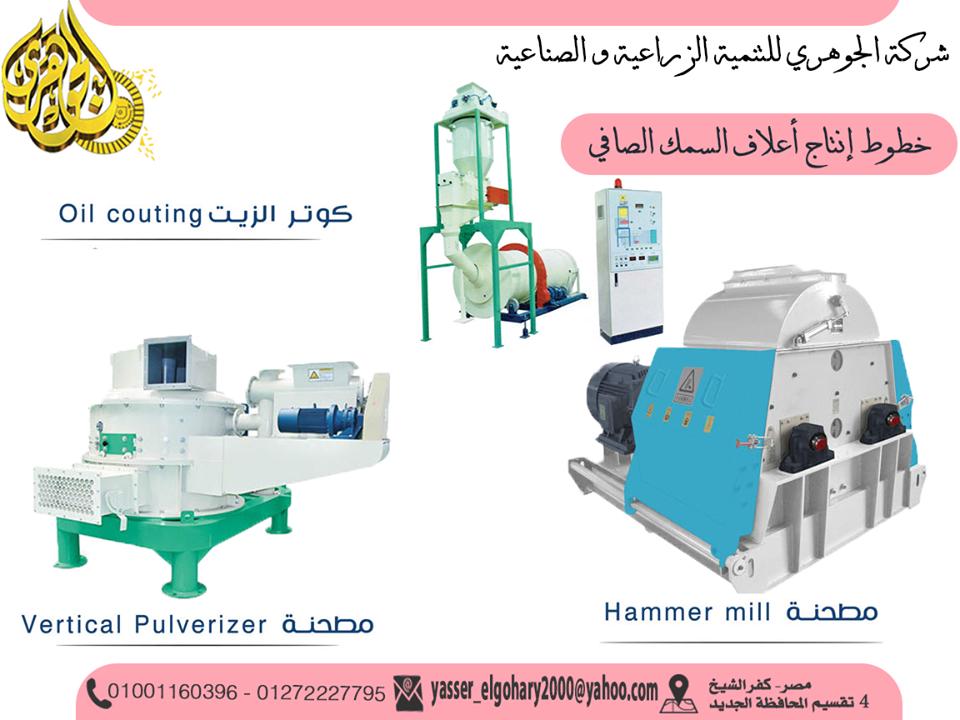 انشاء مصنع اعلاف شركة الجوهرى 636137961.png