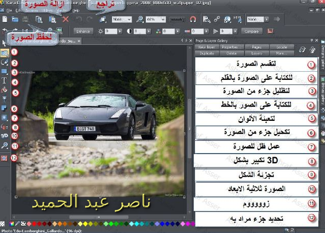 Xara للتصميمات Xara Designer 15.1.0.53605 108124729.png