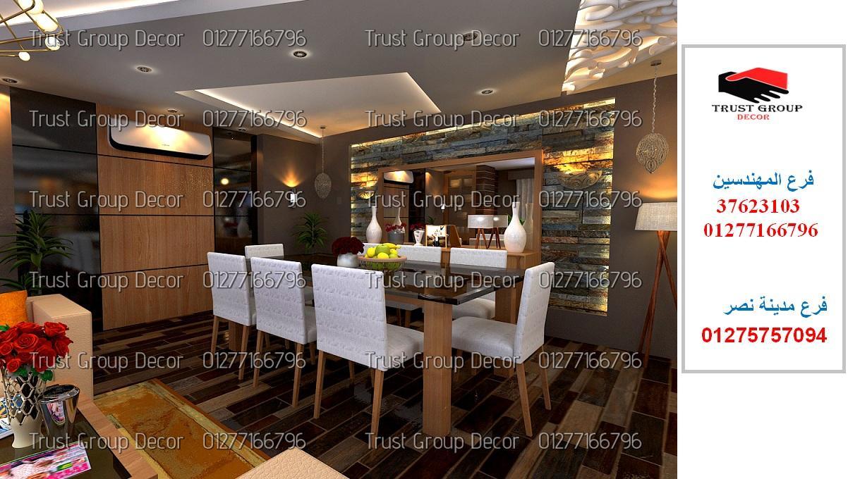 شركة تشطيب – افضل سعر تشطيب  01275757094 168016189
