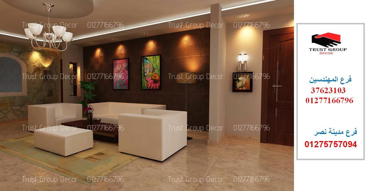شركة ديكور – افضل اسعار التشطيبات 01277166796 360823202