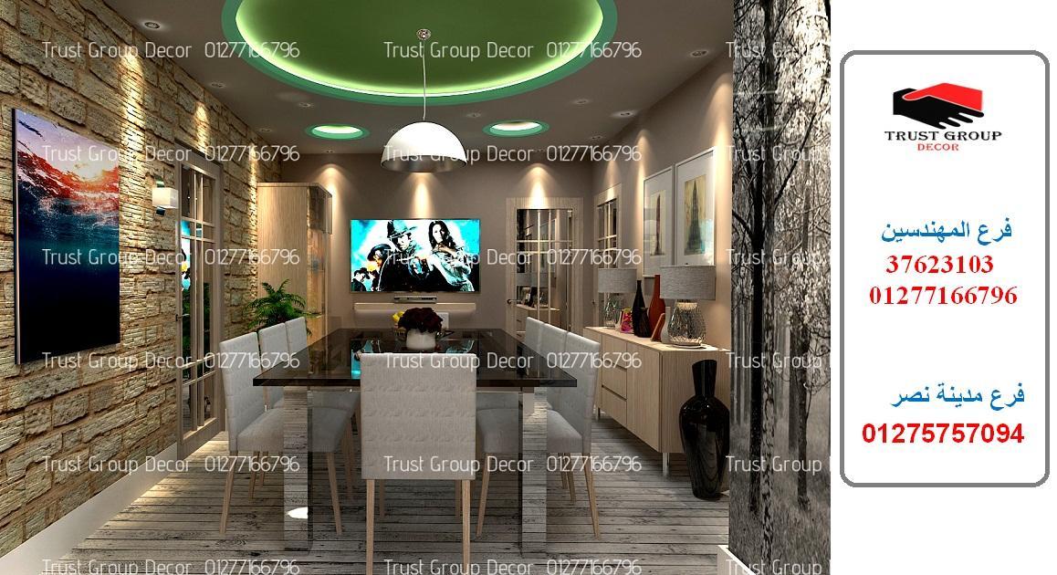 شركة ديكور – افضل اسعار التشطيبات 01277166796 517058171