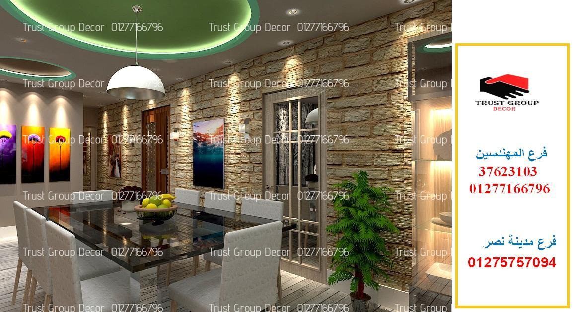 شركة ديكور – افضل اسعار التشطيبات 01277166796 554234814