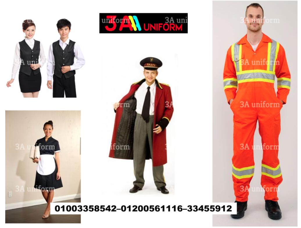 يونيفورم uniforms- شركة لليونيفورم 01003358542