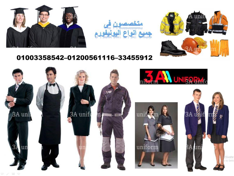 تصنيع يونيفورم- شركة لليونيفورم 01003358542