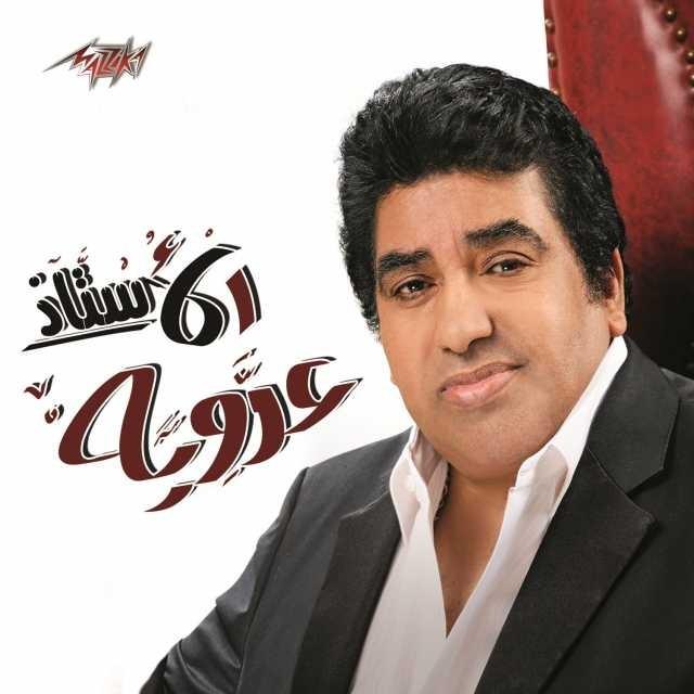 البوم احمد عدوية الاستاذ 2018