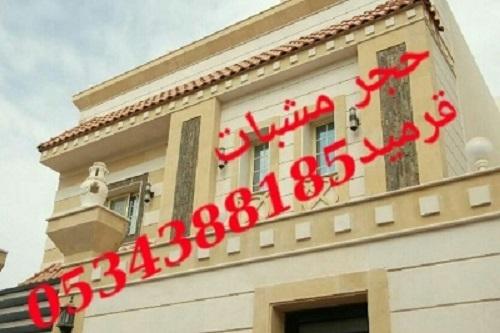مشبات حديثة بمؤسسة ثامر 0534388185