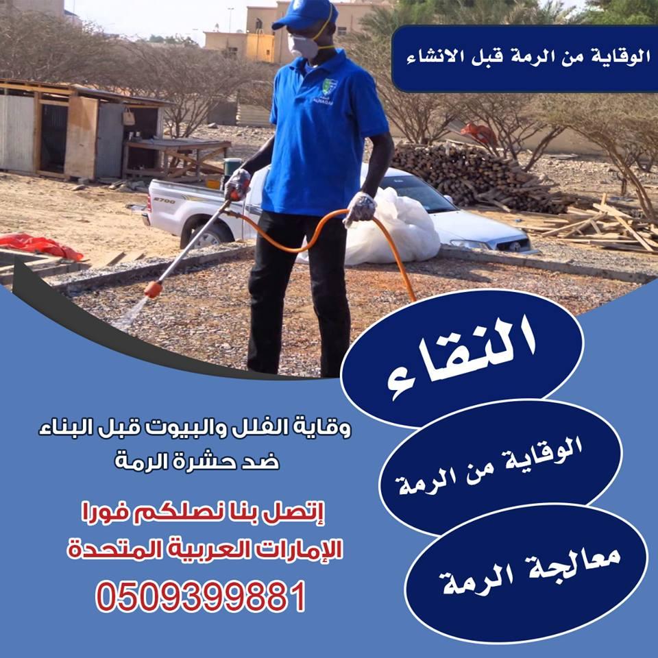 تركيب الانترلوك لحماية الفلل الرمة الخيمة 0509399881
