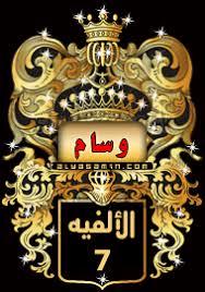 وسام الافليه السابعه