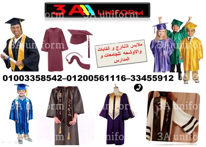 Cap and Gown Graduationارواب ستان للتخرج01003358542–01200561116–0233455912 155453475