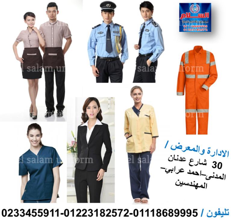 يونيفورم-افضل شركة يونيفورم( شركة السلام لليونيفورم 01223182572) 714718686
