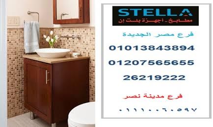 وحدات حمام 80 سم   (  فرع مدينة نصر 01110060597) 357325349