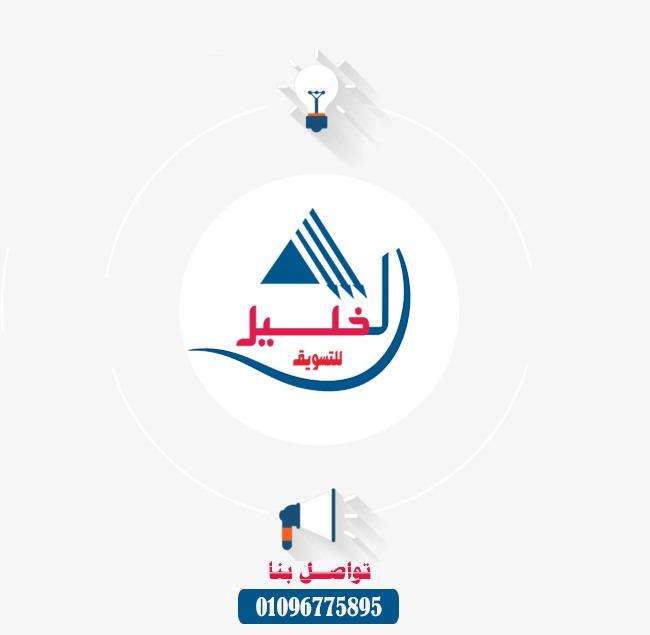 #الخليل نجاحك تسويق منتجاتك. 01096775895