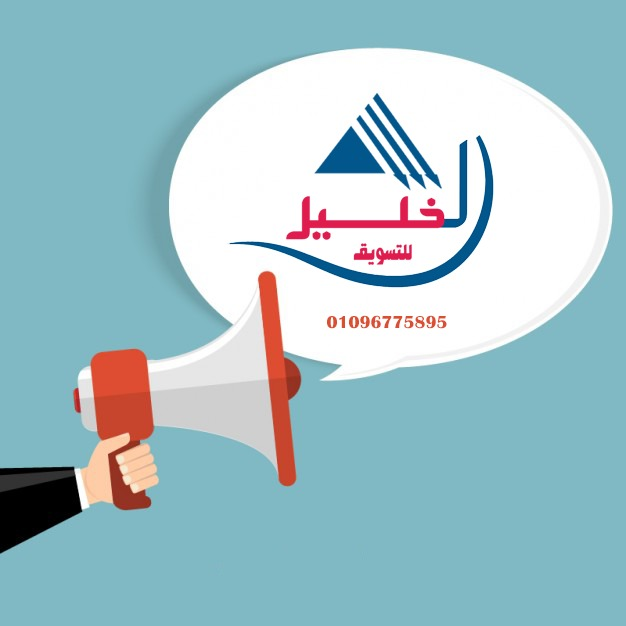 #الخليل نجاحك تسويق منتجاتك 01096775895