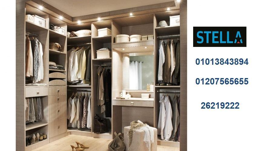 dressing room  - افضل سعر  (للاتصال 01207565655 ) 655580164