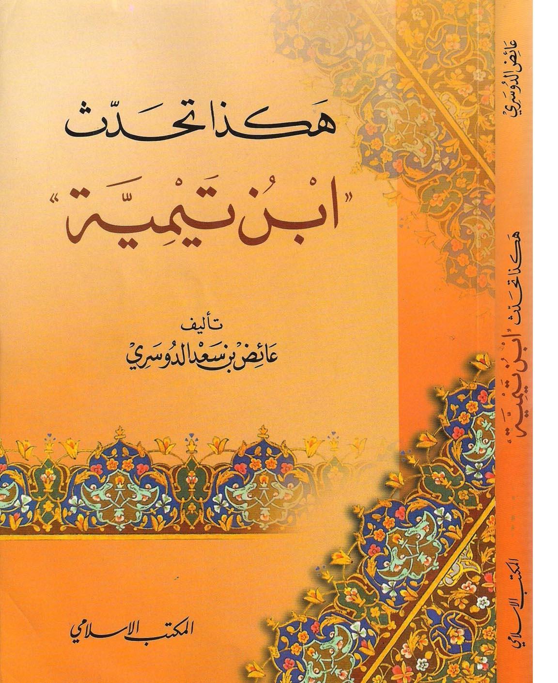 موسوعة كتب الحديث الشريف وعلومه (الجزء 11)