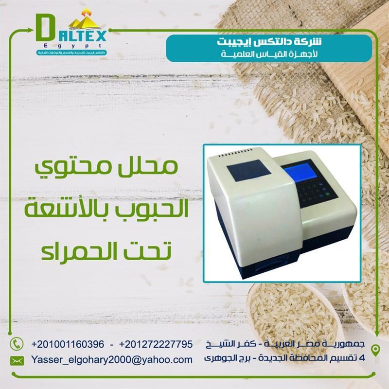 محلل محتوى (مكون) الحبوب بالأشعة تحت الحمراء من شركة دالتكس ايجيبت لاجهزة القياس العلمية 962469072