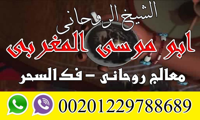 روحانى صادق يعالج مجانا 00201229788689