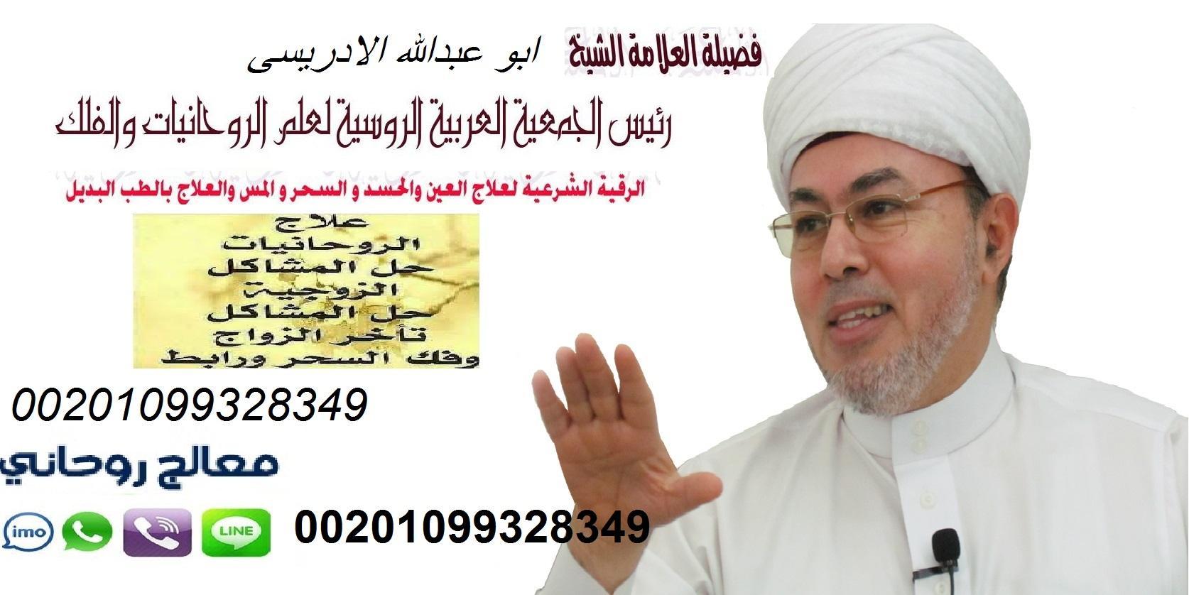 معالج روحانى صادق معروف00201099328349 792353857.jpg