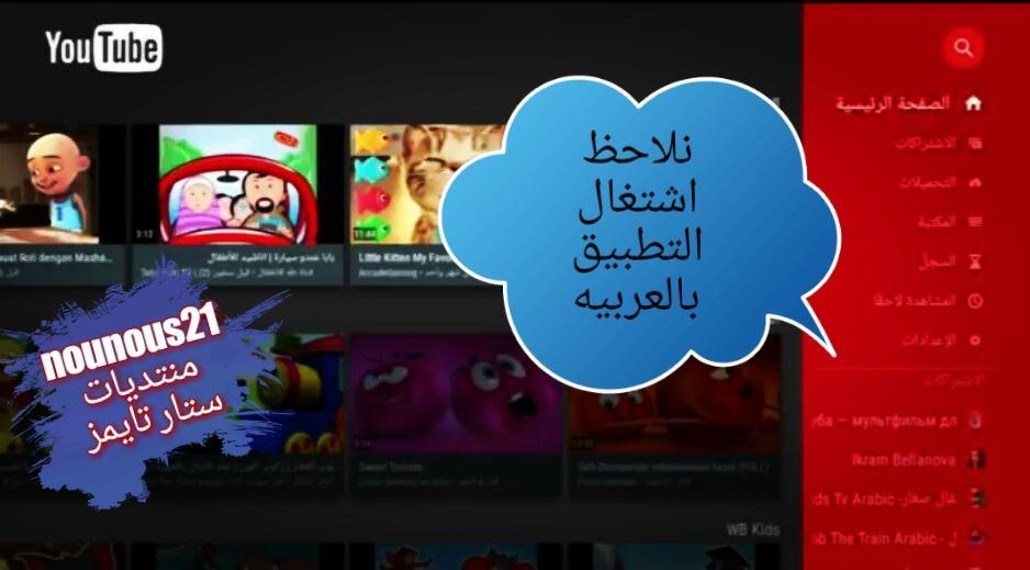 طريقة تشغيل youtube بالعربية مؤقت عاى جهاز Icône Iron+Iron