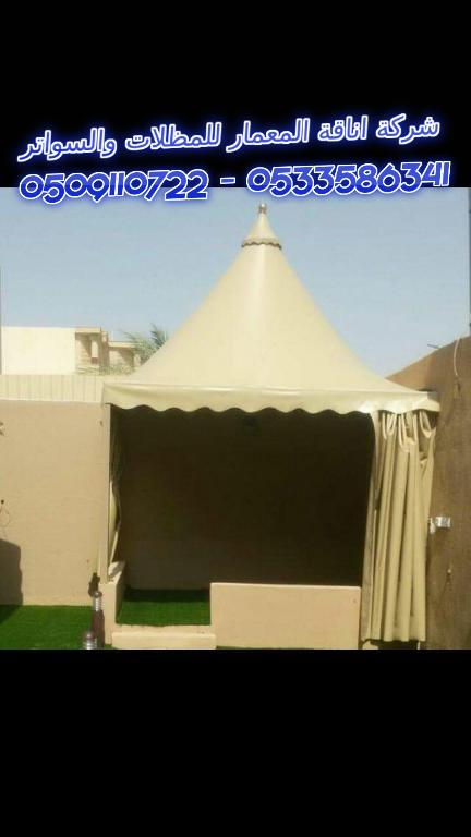مؤسسة اناقة المعمار للمظلات والسواتر 0509110722 0533586341