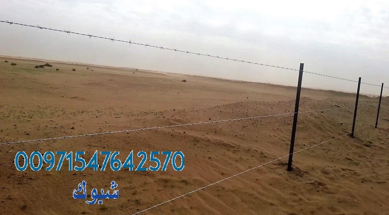 مظلات و سواتر عرب مظلات 00971547642570 524229361