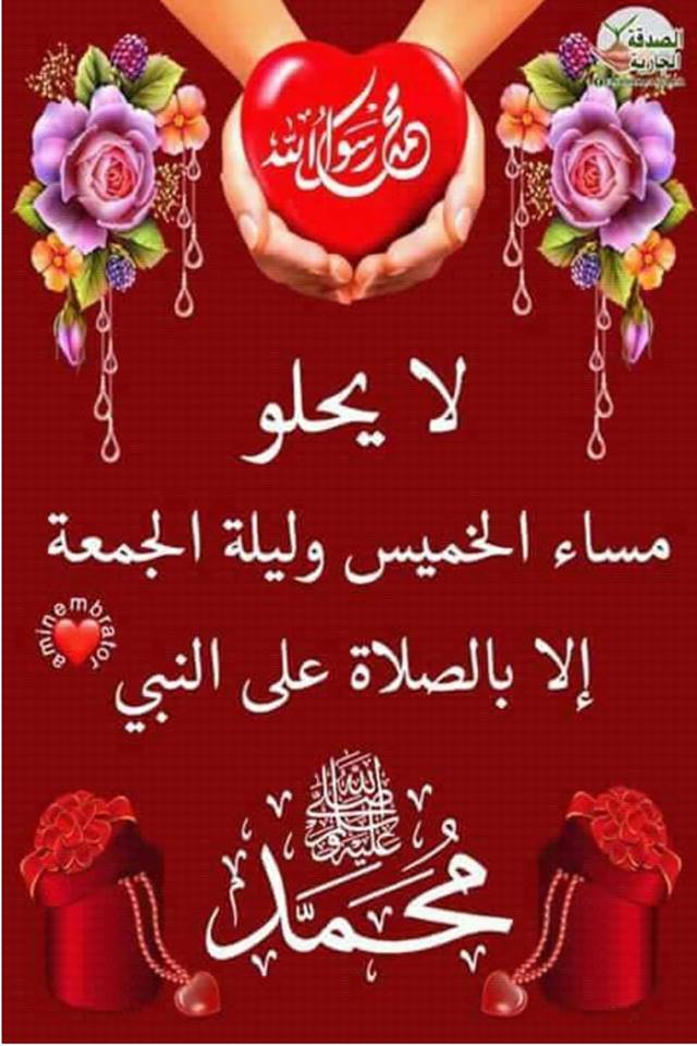 من فضل الصلاة على النبي 515975246