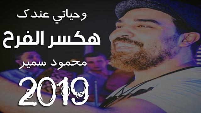 محمود سمير اغنية وحياتى عندك هكسر الفرح توزيع درامز العالمى