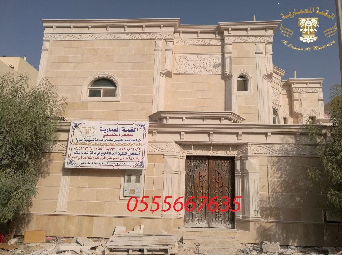 واجهات الحجر واجهات 0555667635