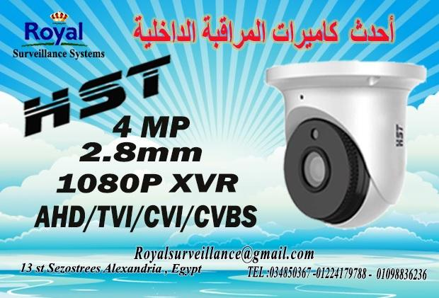 كاميرات مراقبة داخلية  HST 4MP  753898037