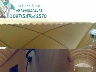 سواتر مظلات بجودة وكفائه عالية وتصميم هندسي 00971547642570