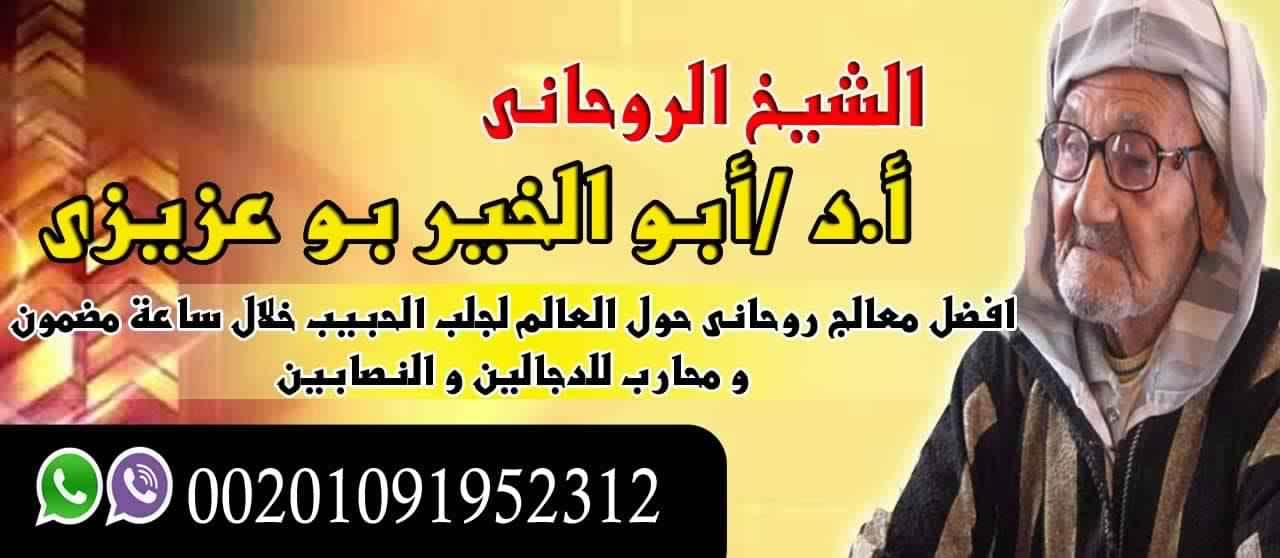 روحاني| الدكتور الخير عزيزي 00201091952312 668594867.jpeg