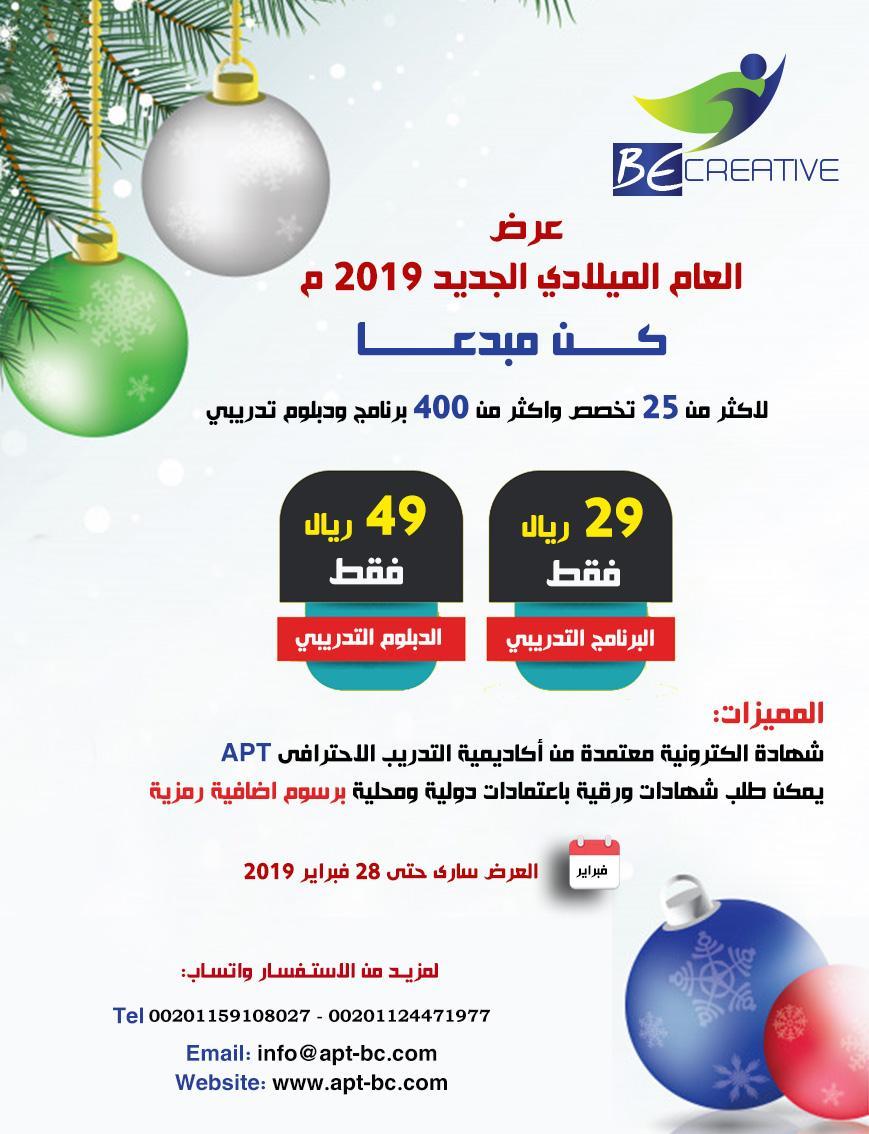 عروض العام الميلادى الجديد 2019 لموقع كن مبدعا 169308353