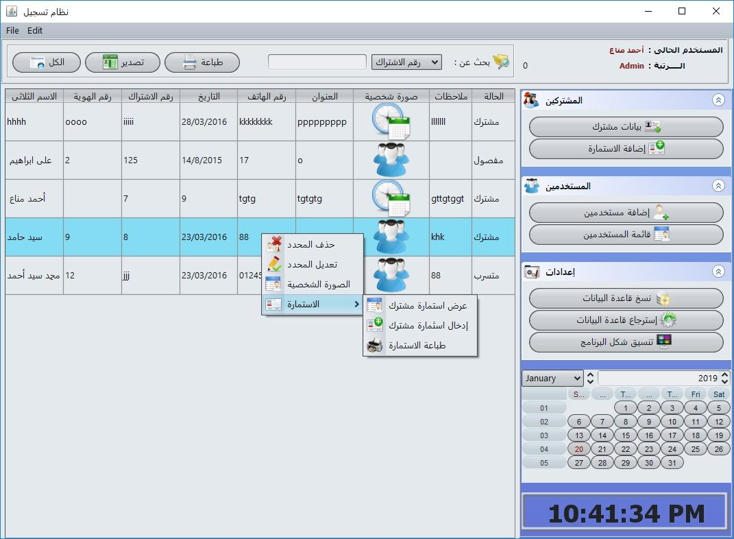 [Java] نظام شؤن المشتركين مفتوح المصدر بالجافا ...من تطويرى 471969357
