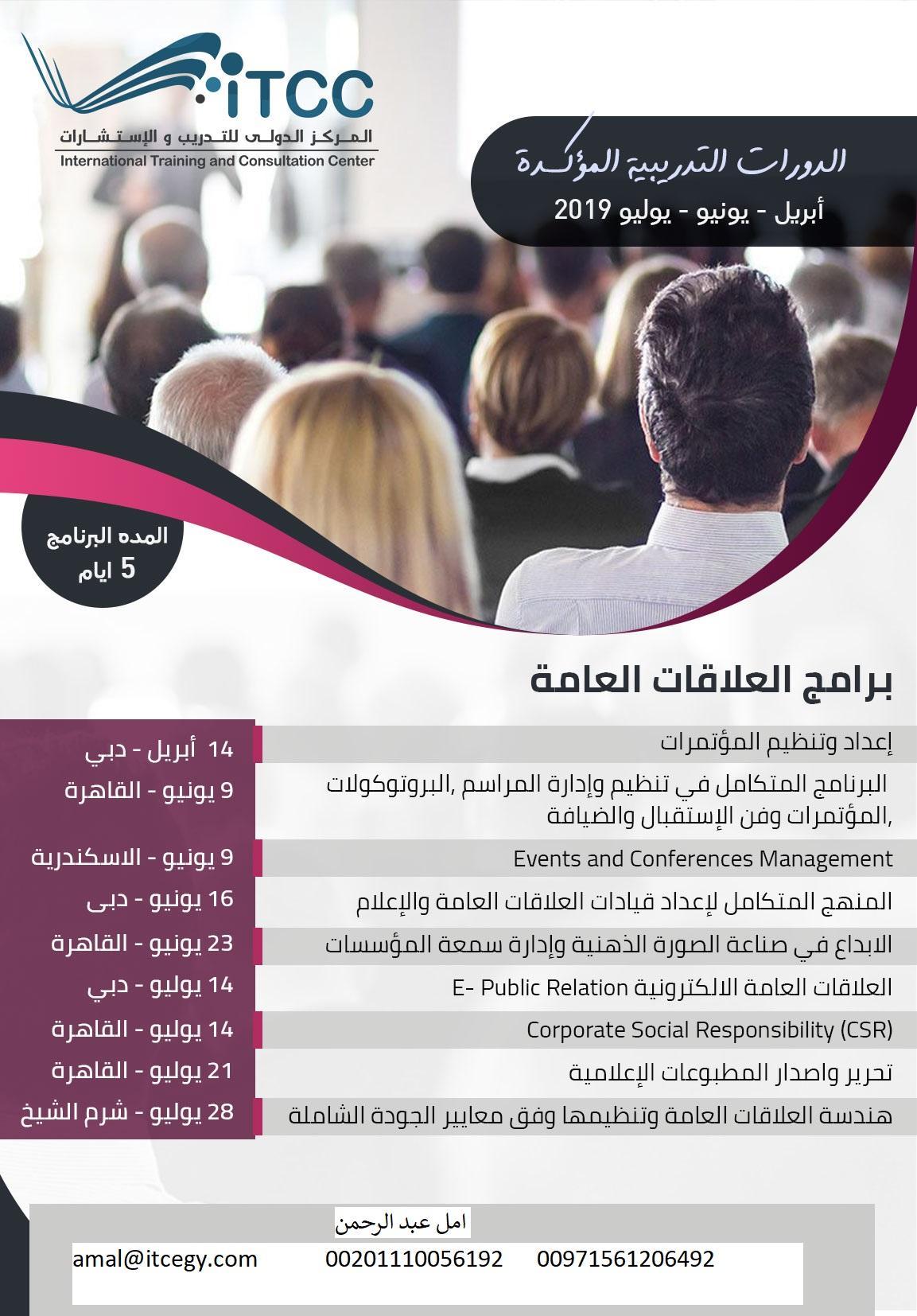 تدريبية الاخراج التليفزيوني السعودية 246161738.jpg