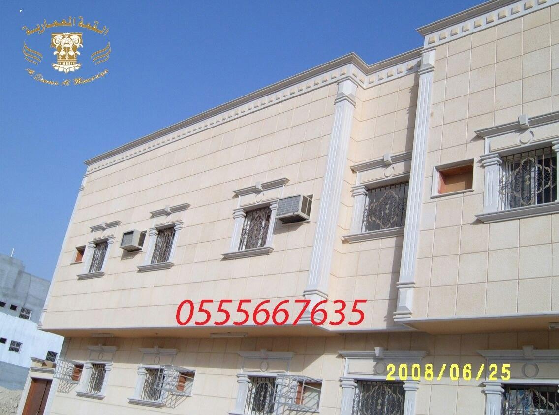 القمةالمعمارية للحجر الطبيعي 0555667635
