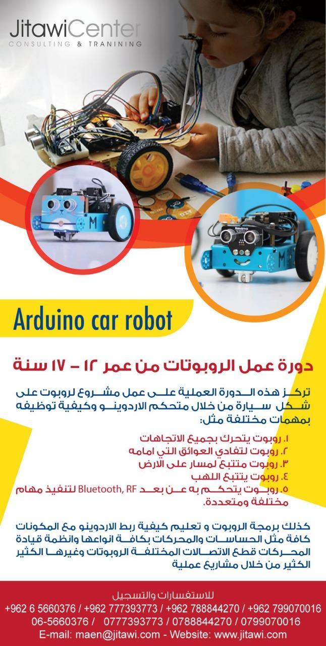 الروبوتات للاطفال
